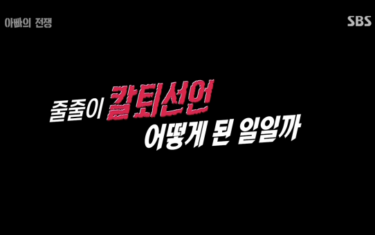 SBS 스페셜.170101.아빠의 전쟁 1부 아빠, 오늘 일찍 와?