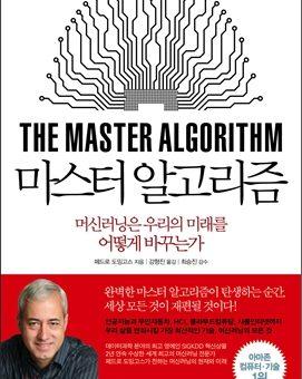 마스터알고리즘 : 머신러닝은 우리의 미래를 어떻게 바꾸는가