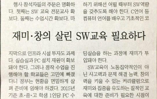 재미·창의 살린 SW교육 필요하다 : 디지털타임스 사설 (2017년 3월 27일 월요일)