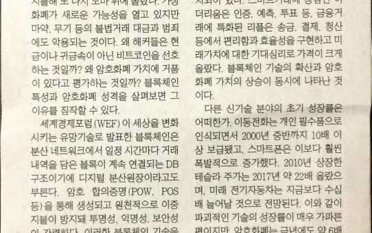 '암호화폐 가치'와 거품 논란 : 디지털타임스 디지털 산책 (2017년 7월 7일 금요일)