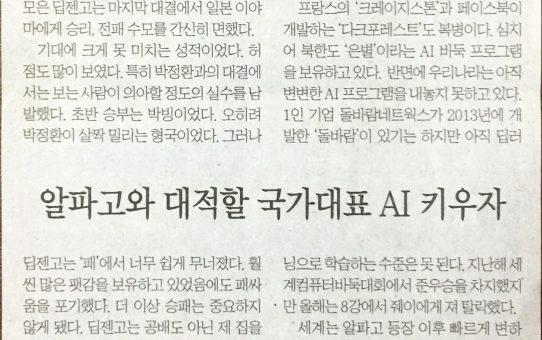 알파고와 대적할 국가대표 AI 키우자 : 전자신문 데스크라인 (2017년 3월 28일 화요일)