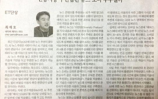 인공지능이 편협된 뉴스 소비 부추길까 : 전자신문 ET단상 (2017년 3월 30일 목요일)