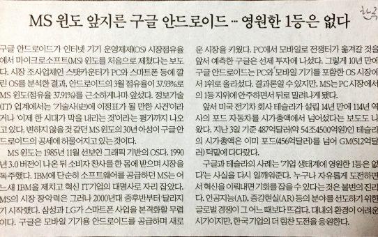MS 윈도 앞지른 구글 안드로이드··· 영원한 1등은 없다 : 한국경제 사설 (2017년 4월 6일)