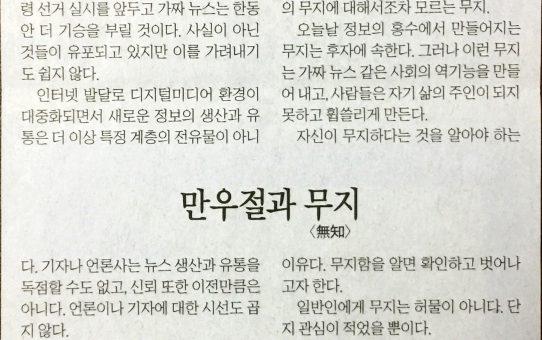 만우절과 무지 : 전자신문 데스크라인 (2017년 4월 4일)