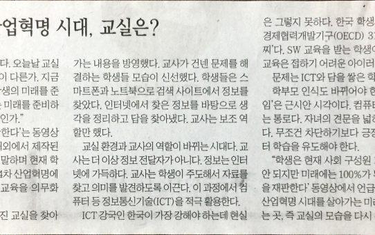 4차 산업혁명 시대, 교실은? : 전자신문 기자수첩 (2017년 8월 7일 월요일)