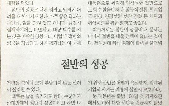 절반의 성공 : 전사신문 데스크라인 (2017년 8월 18일 금요일)