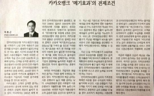 카카오뱅크 '메기효과'의 전제조건 : 디지털타임스 시론 (2017년 8월 22일 화요일)
