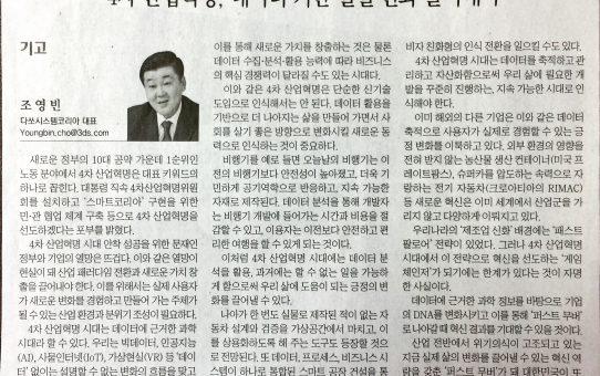 4차 산업혁명, 데이터 기반 실질 변화 끌어내야 : 전자신문 기고 (2017년 7월 26일 수요일)