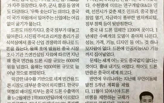 드론, 飛上과 非常 : 전자신문 기자수첩 (2017년 8월 31일 목요일)