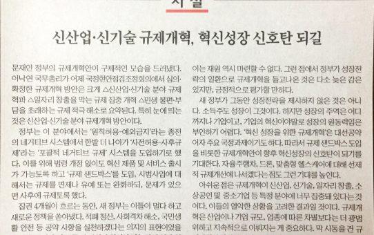 신산업·신기술 규제개혁, 혁신성장 신호탄 되길 : 한국경제 사설 (2017년 9월 8일 금요일)