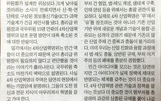 총리급 4차산업혁명위원장의 필요성 : 전자신문 사설 (2017년 8월 23일 수요일)