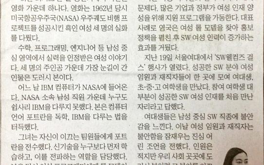 SW 여성 인재, 롤 모델이 필요하다 : 전자신문 기자수첩 (2107년 8월 29일 화요일)