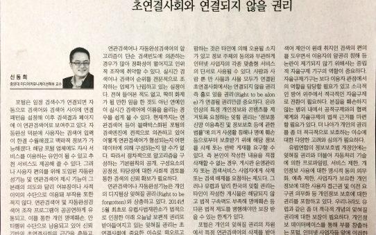 초연결사회와 연결되지 않을 권리 : 디지털타임스 시론 (2017년 9월 1일 금요일)