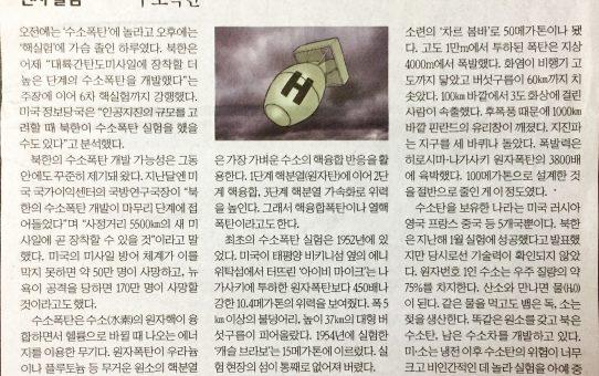 수소폭탄 : 한국경제 천자 칼럼 (2017년 9월4일 월요일)