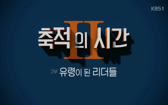 KBS 스페셜-축적의 시간 2.170721.2부 유령이 된 리더들(1/2)