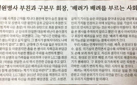 철원병사 부친과 구본무 회장, '배려가 배려를 부르는 사회' : 매일경제 사설 (2017년 10월 19일 목요일)