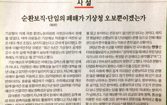 순환보직·단임의 폐해가 기상청 오보뿐이겠는가 : 한국경제 사설 (2017년 10월 18일 수요일)