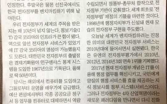 세계가 배우는 대한민국 전자정부 : 전자신문 사설 (2018년 10월 24일 화요일)