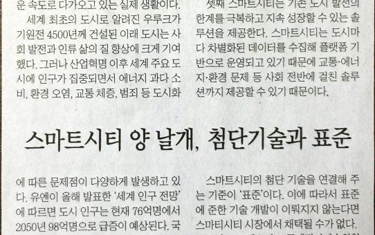 스마트시티 양 날개, 첨단기술과 표준 : 전자신문 기고 (2017년 10월 19일 목요일)