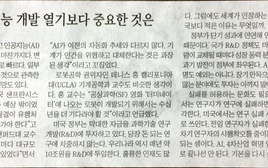 인공지능 개발 열기보다 중요한 것은 : 전자신문 기자수첩 (2017년 10월 27일 금요일)