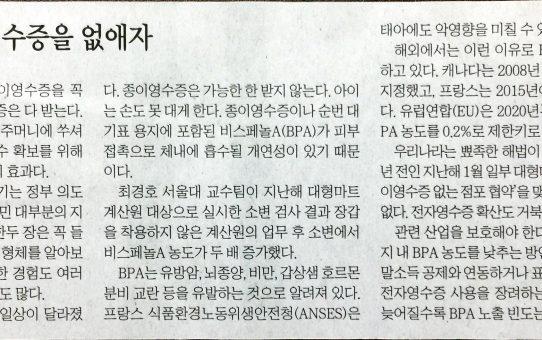 종이영수증을 없애자 : 전자신문 기자수첩 (2018년 1월 5일 금요일)