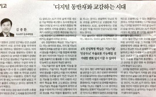 '디지털 동반자'와 교감하는 시대 : 한국경제 기고 (2018년 1월 11일 목요일)