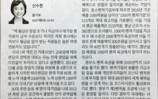 1000억 벤터 육성이 청년실업 해답 : 매일경제 기자24시 (2018년 1월 12일 금요일)