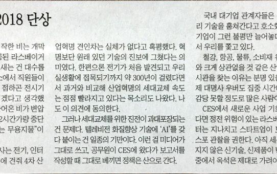 CES 2018 단상 : 전자신문 기자수첩 (2018년 1월 15일 월요일)