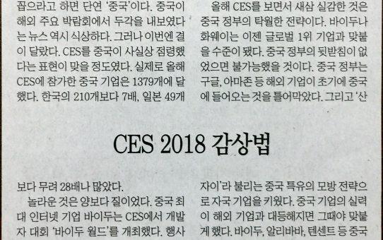 CES 2018 감상법 : 전자신문 데스크라인 (2018년 1월 16일 화요일)