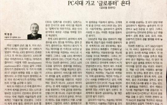 PC시대 가고 '글로퓨터' 온다 : 디지털타임스 시론 (2018년 1월 19일 금요일)