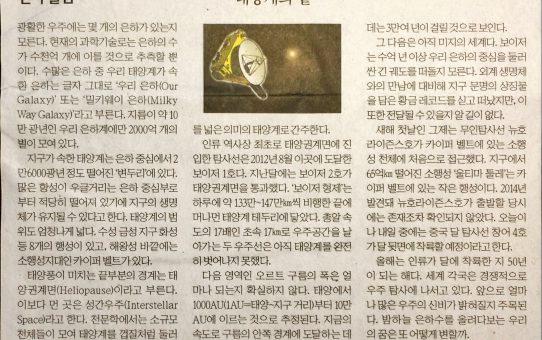태양계의 끝 : 한국경제 천자 칼럼 (2019년 1월 3일 목요일)