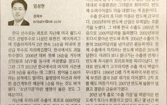 고달픈 '수출家長' 반도체 : 매일경제 기자24시 (2019년 1월 4일 금요일)