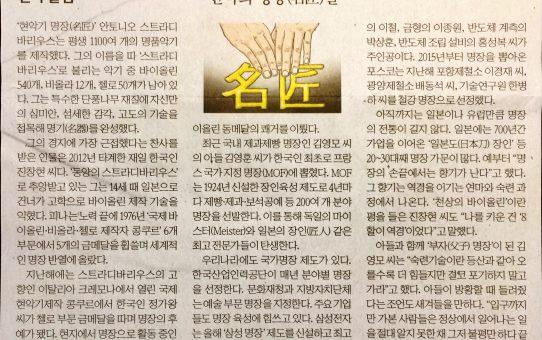 한국의 명장(名匠)들 : 한국경제 천자 칼럼 (2019년 1월 7일 월요일)