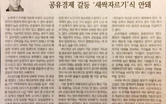 공유경제 갈등 '새싹자르기'식 안돼 : 디지털타임스 시론 (2019년 1월 7일 월요일)