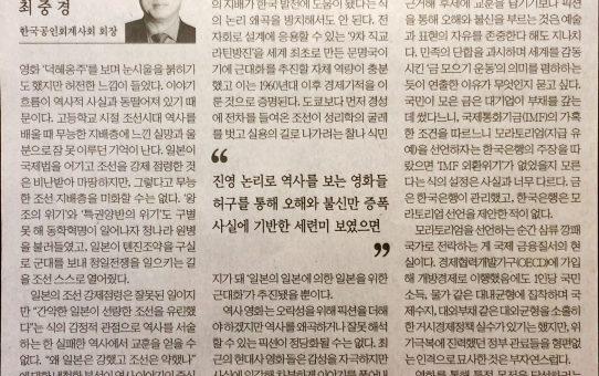 역사 영화는 사실을 다뤄야 한다 : 한국경제 시론 (2019년 1월 15일 화요일)
