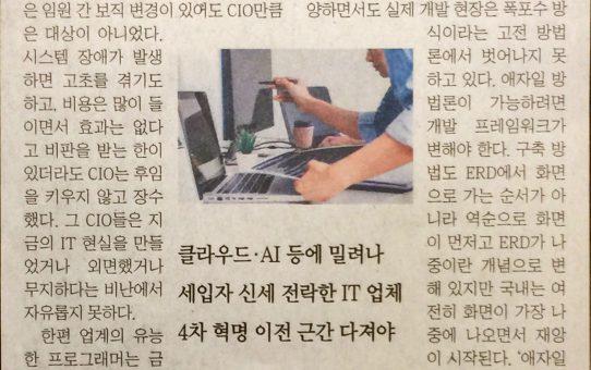 IT 젠트리피케이션 : 전자신문 강박사의 디지털 報 (2019년 1월 16일 수요일)