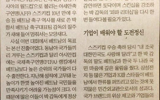 '박항서 매직'은 계속돼야 한다 : 한국경제 데스크 시각 (2019년 1월 16일 수요일)