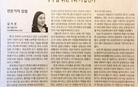 누구를 위한 1위 기업인가 : 전자신문 전문기자 칼럼 (2019년 1월 21일 월요일)