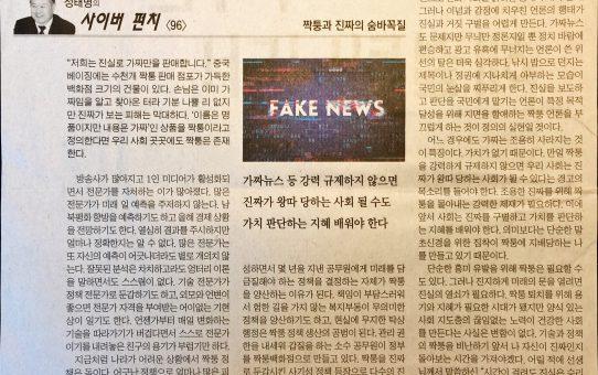 짝퉁과 진짜의 숨바꼭질 : 전자신문 정태명의 사이버 펀치 (2019년 1월 22일 화요일)
