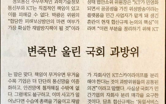 변죽만 울린 국회 과방위 : 디지털타임스 DT현장 (2019년 1월 24일 목요일)