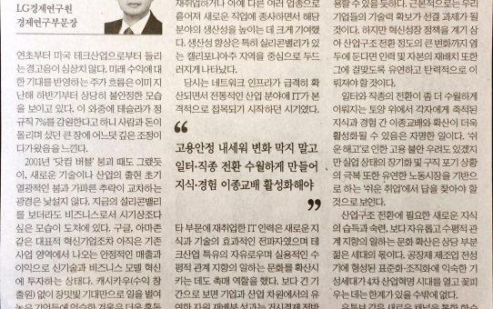 '쉬운 해고·쉬운 채용'이 혁신성장 돕는다 : 한국경제 시론 (2019년 1월 28일 월요일)