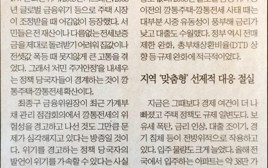 심상찮은 '깡통주택' 경고음 : 한국경제 김태철의 논점과 관점 (2019년 1월 30일 수요일)