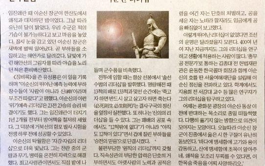 이순신 리더십 : 한국경제 천자 칼럼 (2019년 1월 24일 목요일)