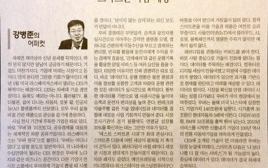 스마트폰 다음 세상 : 전자신문 강병준의 어퍼컷 (2019년 1월 28일 월요일)