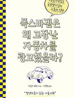 폭스바겐은 왜 고장난 자동차를 광고했을까?