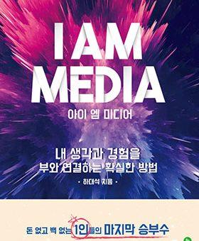 아이 엠 미디어