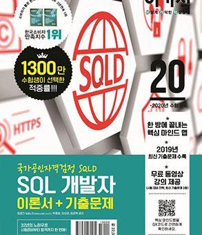이기적 SQL 개발자 이론서+기출문제