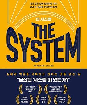 더 시스템