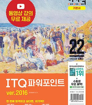 2022 이기적 ITQ 파워포인트 ver.2016