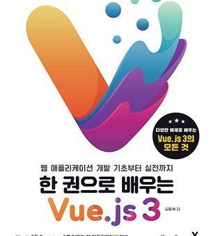 한 권으로 배우는 Vue.js 3